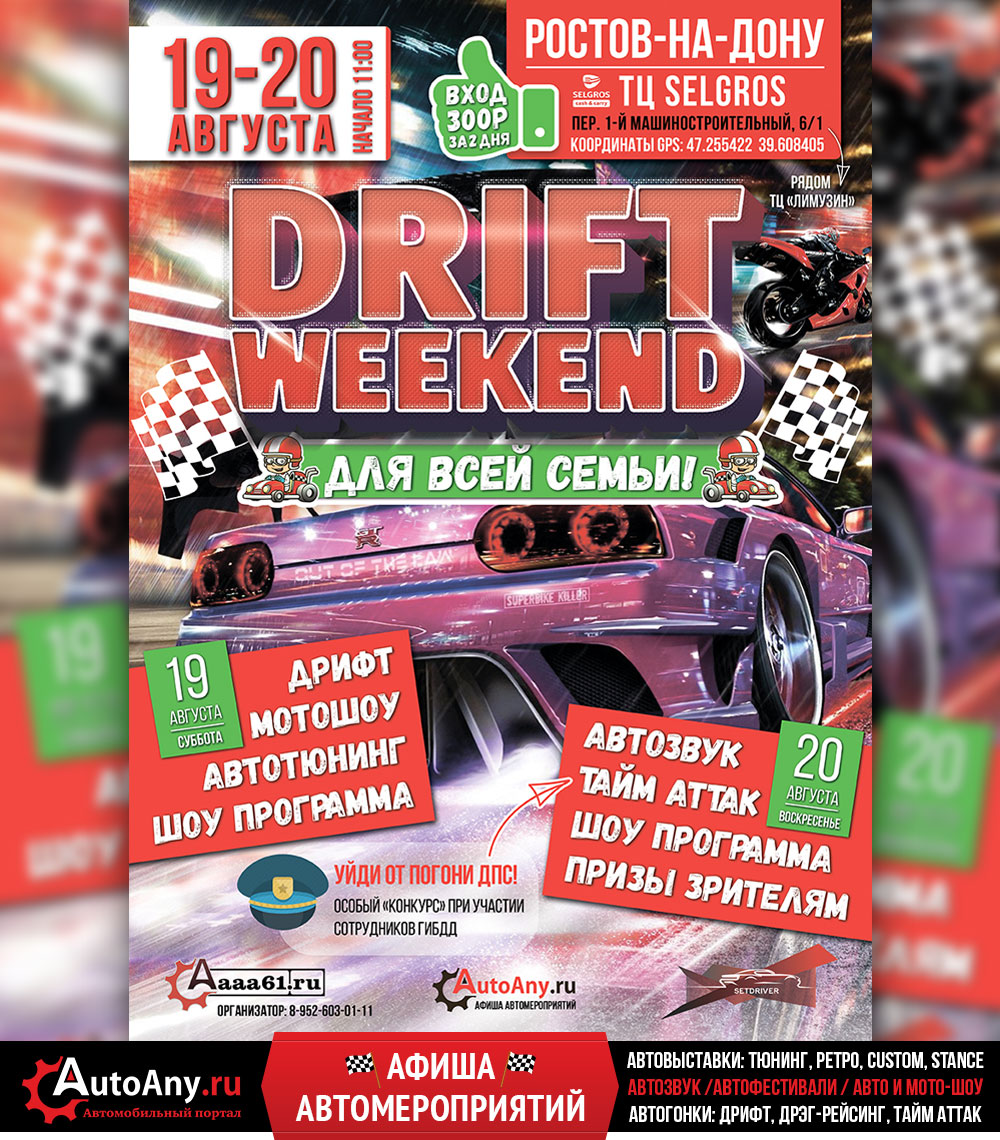 Автофестиваль DRIFT WEEKEND для всей семьи