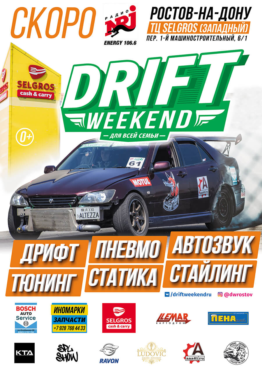 DRIFT WEEKEND для всей семьи
