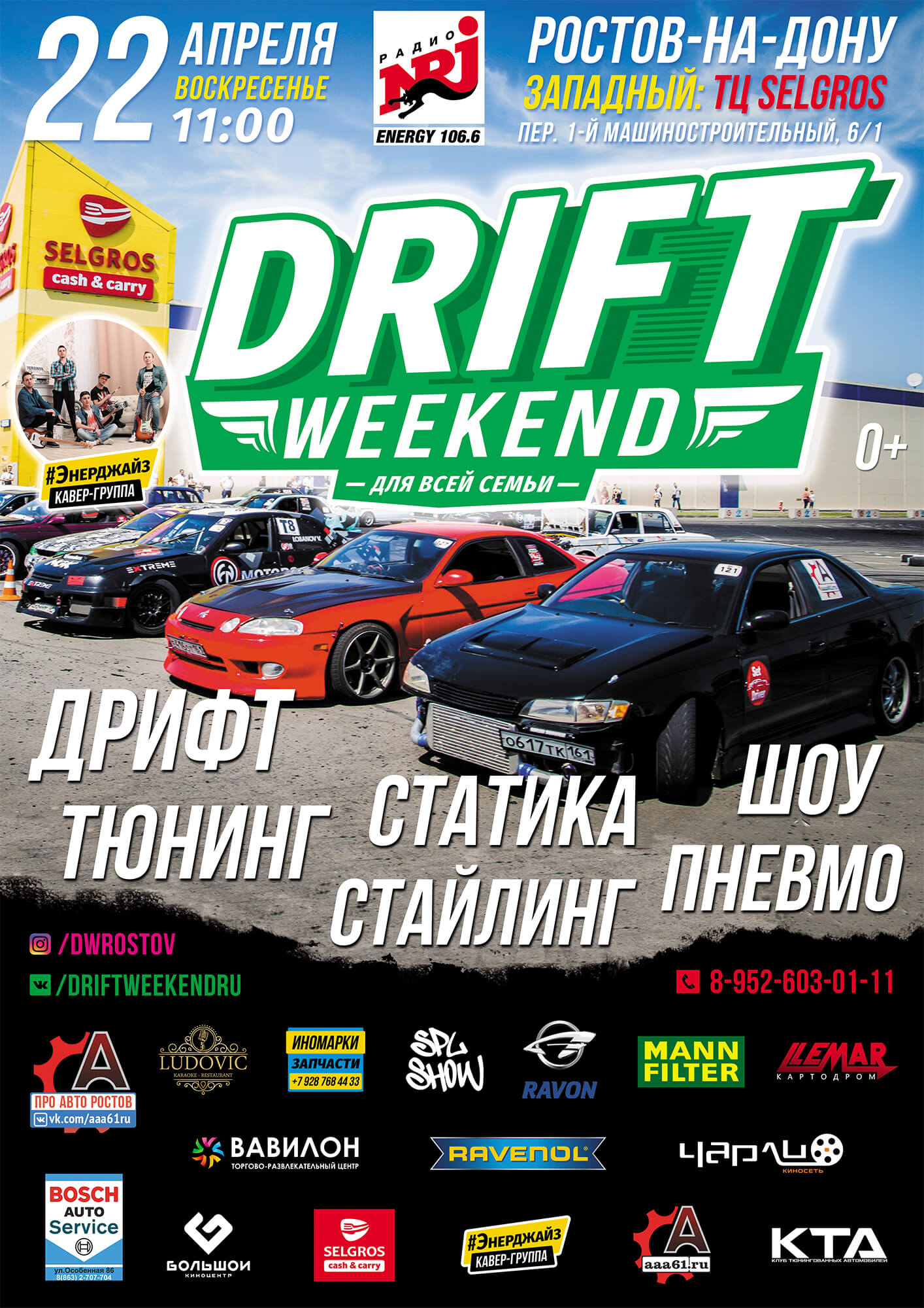 Автофестиваль «DRIFT WEEKEND для всей семьи»